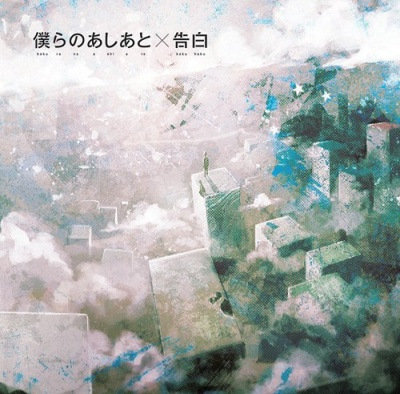 supercell - Bokura no Ashiato
