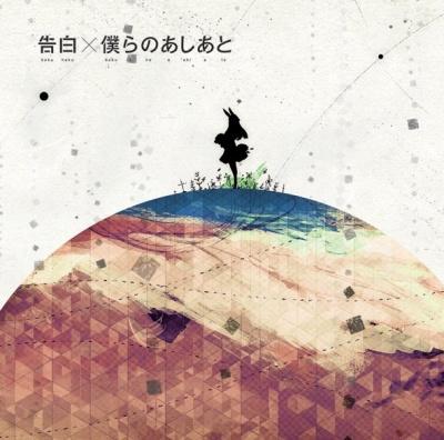 supercell - Kokuhaku